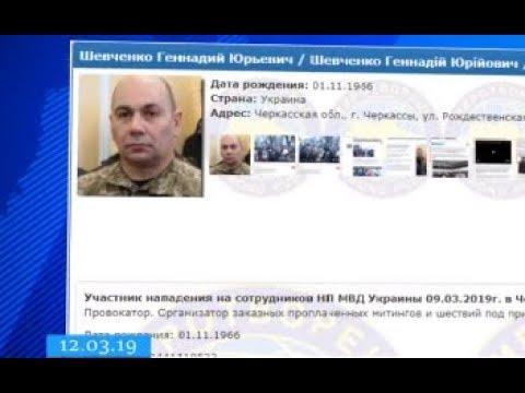 ТРК ВіККА: Екс-заступник черкаського міського голови потрапив до «чистилища» «Миротворця»