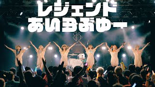 【LIVE映像】レジェンドあいらぶゆー(2021.05.19@新宿BLAZE)/ バンドじゃないもん!MAXX NAKAYOSHI