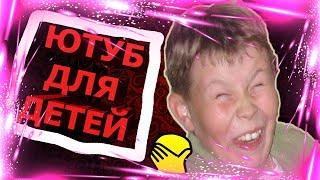 ЮТУБ - ПЛОЩАДКА ДЛЯ ТУПОЙ ШКОЛОТЫ | J.M.Starly
