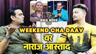 Aastad Kale UPSET On Weekend Cha Daav For This Reason | Bigg Boss Marathi 2 Exclusive Interview
