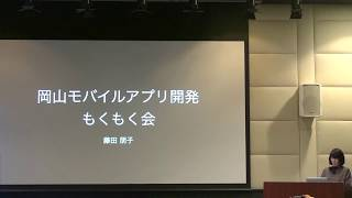 Android Bazaar & Conference,Diverse 2018 at UDON県 -じいさんが学び...
