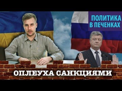 Россия вводит санкции