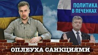 Россия вводит санкции против Украины: чего ожидать - #6 Политика с Печенкиным