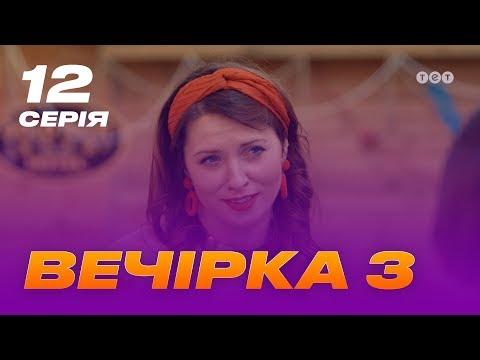Вечеринка 3 сезон 12 серия