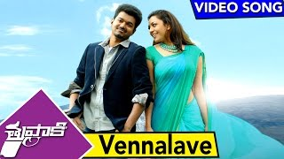 Thuppaki Video Songs || Vennalave Video Song || Ilayathalapathy Vijay, Kajal Aggarwal