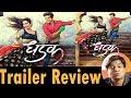 Dhadak Trailer review by Saahil Chandel | Ishaan Khatter | Janhvi Kapoor