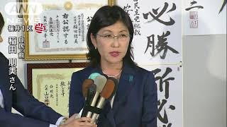 福井1区の稲田朋美氏(自民・前)が小選挙区で当選。その喜びの模様を配...