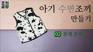 아기 조끼 만들기 (2. 준비물, 재단, 봉제 준비) …