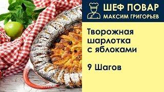Творожная шарлотка с яблоками . Рецепт от шеф повара Максима Григорьева