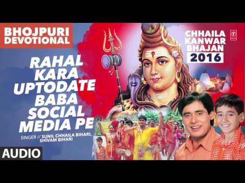 RAHAL KARA UPTODATE BHOJPURI KANWAR BY  SUNIL CHHAILA, SHIVAM BIHARI I ART TRACK