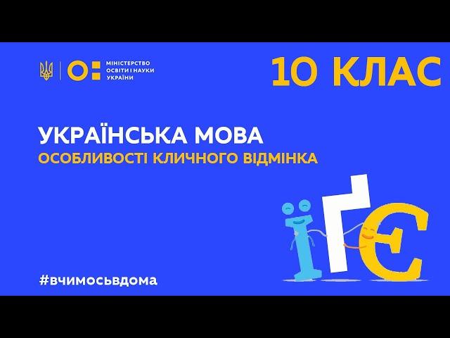 10 клас. Українська мова. Особливості кличного відмінка (Тиж.4:ПН)