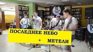 РУНА - Последнее небо + Метели (библиотека им. Л.Н. Толстого 18.04.14)