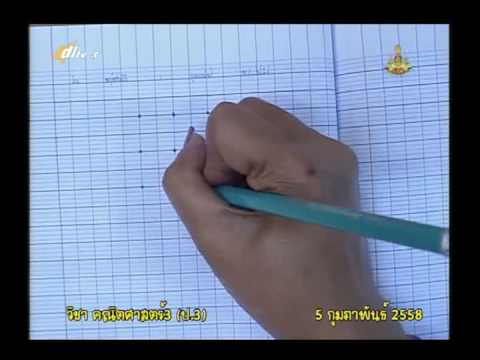061C+3050258+ค+การเขียนรูปเรขาคณิตสองมิติโดยลากเส้นต่อจุดที่กำหนดให้+mathp3+dl57t2