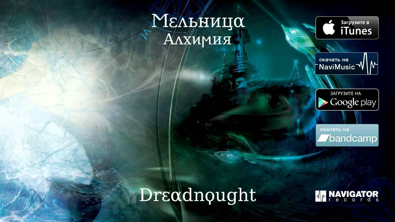Мельница — Dreadnought (Аудио)