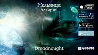 Мельница - Dreadnought
