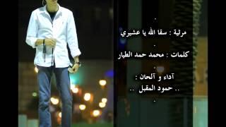 مرثية l سقا الله ياعشيري l حمود المقبل 2015