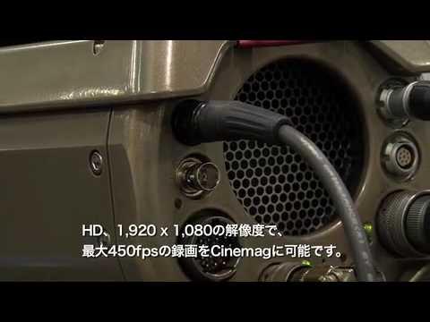 【NAB Show 2009】 Vision Research / Phantom v640