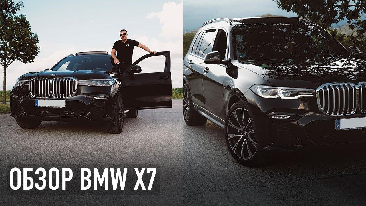 Обзор BMW X7 - большой тест-драйв!
