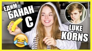 Едим БАНАН с Luke Korns // NOT MY ARMS CHALLENGE