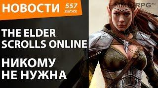 The Elder Scrolls Online. Никому не нужна. Новости