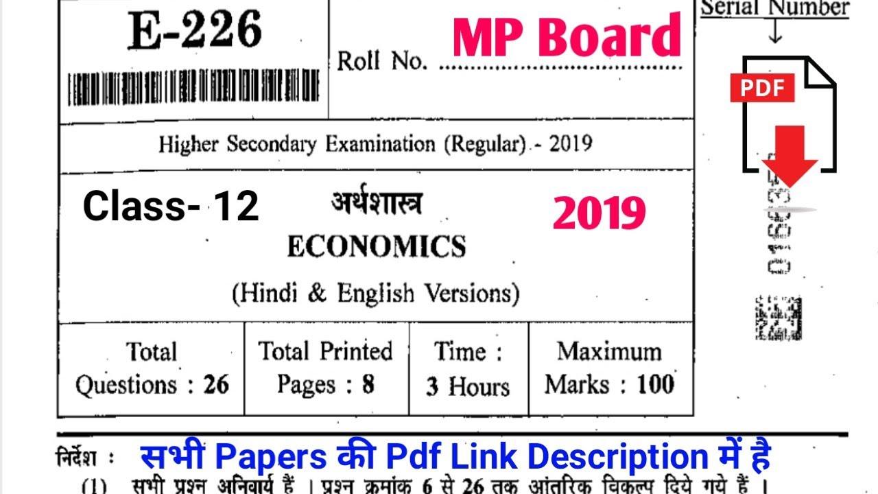 MP Board 12th Class FINAL YEAR Exam Paper Economics 2019 ...