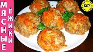 Тушёные ежики нежные в томатном соусе