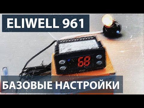 Базовые настройки контроллера Eliwell 961