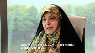 マスメ・エブテカール イラン・イスラム共和国副大統領兼環境庁長官インタビュー