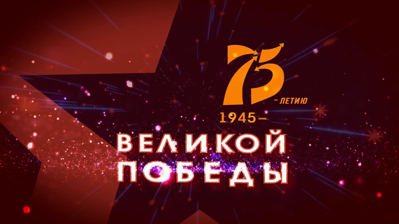 75 лет Великой Победы - YouTube