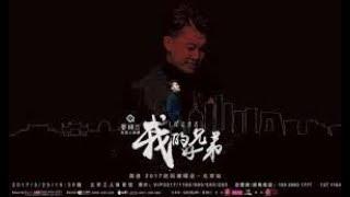 高进巡回演唱会-北京站 进无止境!