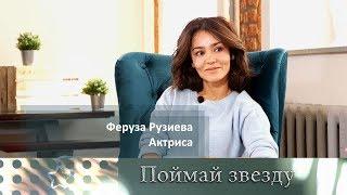 Феруза Рузиева. Звезда сериала Кухня