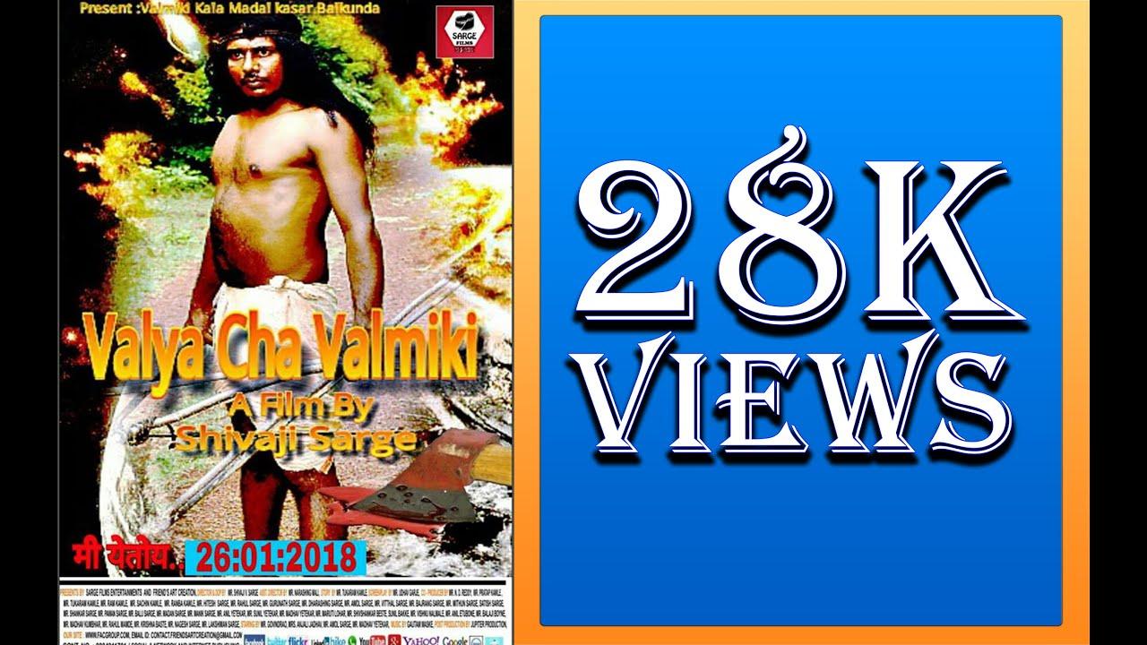 Valya Cha Valmiki Full Movie 1080HD BY DOP & Director Shivaji V Sarge #1