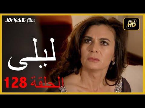 المسلسل التركي ليلى الحلقة 128