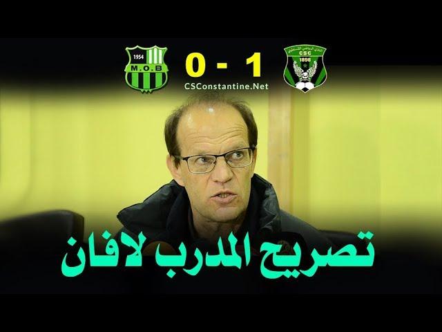CS Constantine 1 - 0 MO Béjaia : Déclaration de l'entraineur Denise Lavagne