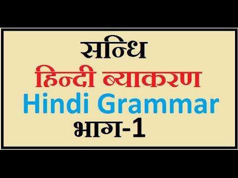 Grammar pdf hindi sandhi