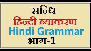 Sandhi| संधि || Sandhi| हिन्दी व्याकरण Part-1  for MP S.I., UP S.I., railway, SSC Exams