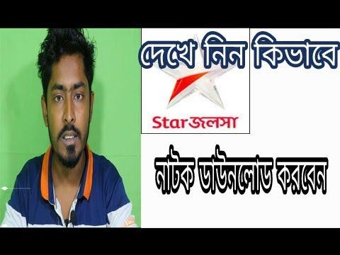 How To Download Star Jalsha Serial Natok/Bengalitvserial(all Tech Bbangla)