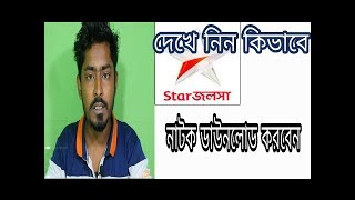 How to download star Jalsha Serial Natok/Bengalitvserial(all tech bbangla)