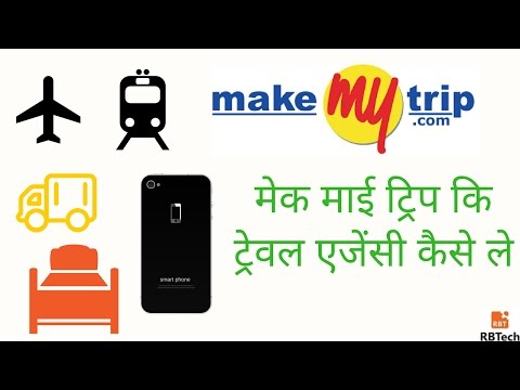 How to Start Travel agency with Make My Trip. मेक माई ट्रिप