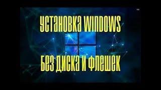 Видеоурок по установки виндовс без загрузочной флешки и диска