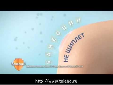 Порошок банеоцин при беременности