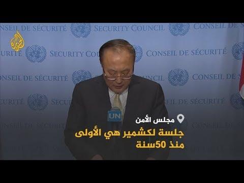 الأولى منذ 50 عاما.. مجلس الأمن يعقد جلسة لكشمير  - نشر قبل 12 ساعة