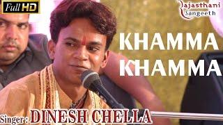 Khamma Khamma  O Mara Runicha Ra Dhaniya || Super Hit Baba Ramdev Ji Bhajan ||Dinesh Chella Live