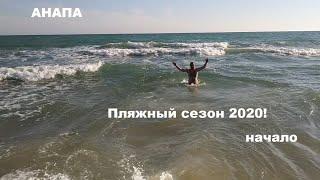 АНАПА Пляжный сезон 2020 открыл Провожаем морской закат на песчаной косе в Витязево Live