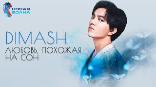 Dimash Kudaibergen, Igor Krutoy - Love is Like a Dream ~ New Wave 2019