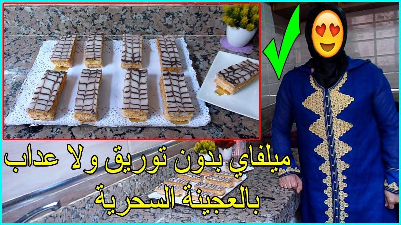 ميلفاي الدراويش بحال ديال الباتيسري بالعجينة السحرية والنتيجة احترافية لن تستغتي عنها