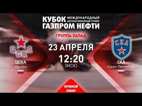 XIII турнир Кубок Газпром нефти. ЦСКА - СКА