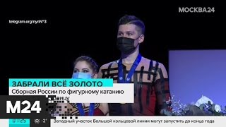 Сборная России по фигурному катанию вернулась в столицу - Москва 24