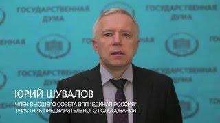 Юрий Шувалов приглашение на предварительное голосование 22 мая