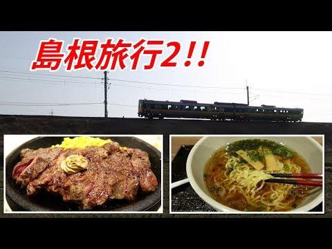 Vlog 島根旅行で鉄道見たりや美味しい物食べてきたよw